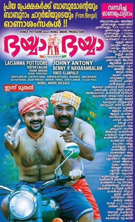 Bhaiya Bhaiya Malayalam Movie Theater List, Releasing Centers