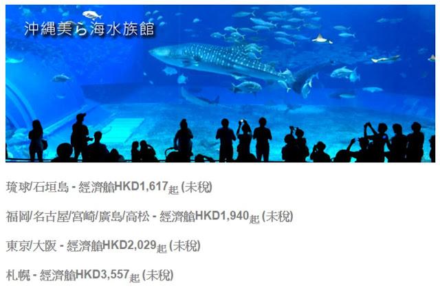 暑假去 日本 ,可玩埋 台灣 , 中華航空 China Airlines 優惠,香港飛 日本 HK1,617起(連稅HK$2,062)。