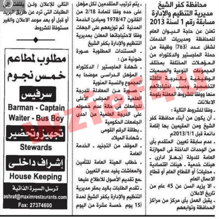 أعلانات وظائف خالية بجريدة الاهرام اليوم السبت 18/5/2013 فى مصر