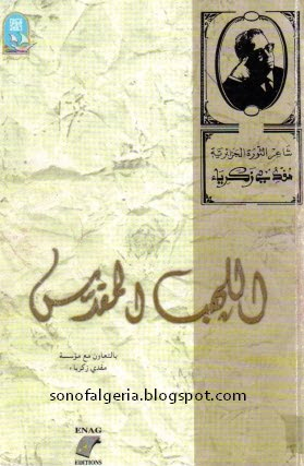 تحميل كتاب :اللهب المقدس - مفدى زكريا 24-03-2011%2B15-16-21