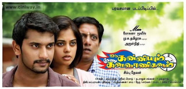 Oru Kanniyum Moonu Kalavanigalum First Look Poster
