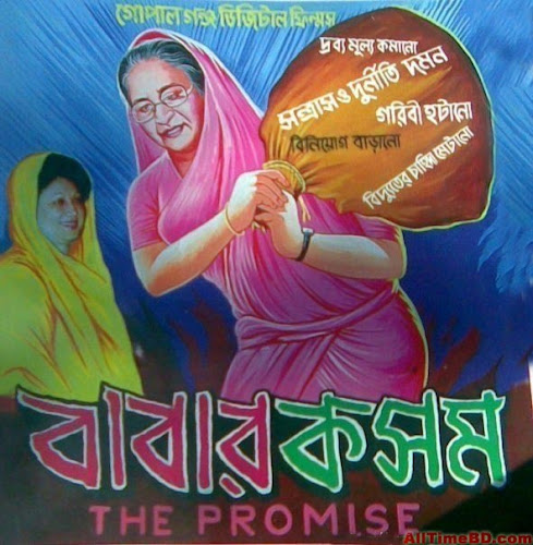 BD political poster funny photos