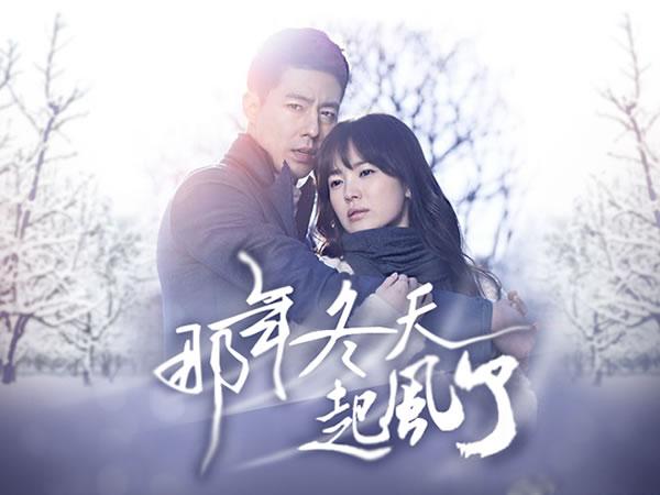 2013年韓劇 那年冬天風在吹線上看