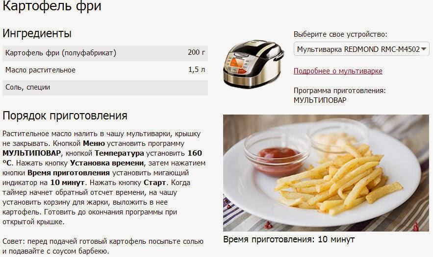 Рецепты для мультиварки редмонд картофель фри