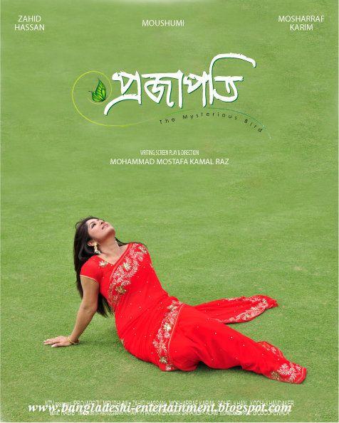 Bangladeshi Bangla Film Projapoti