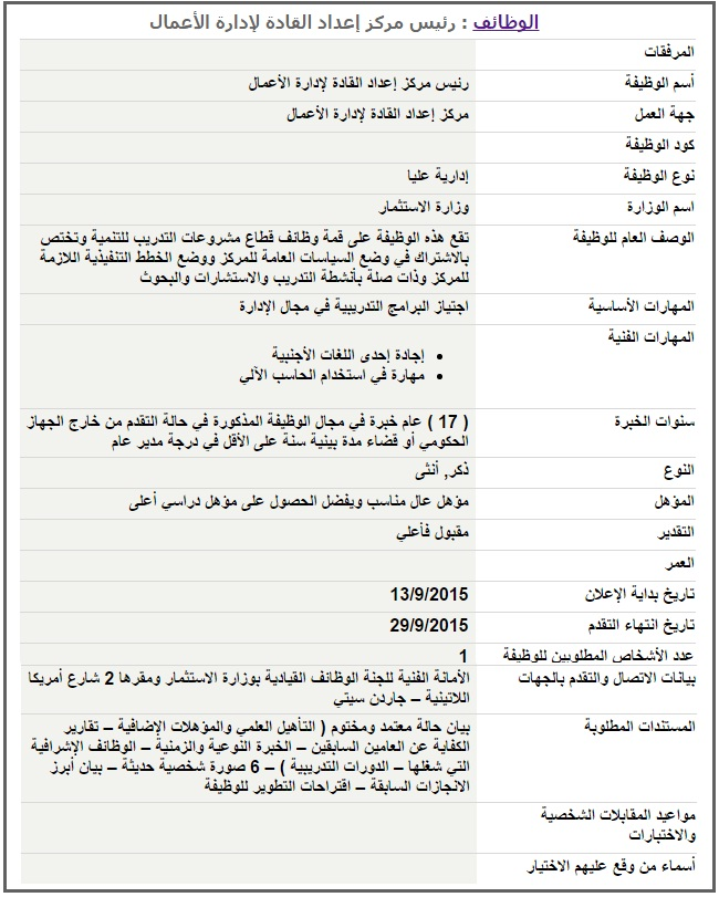 """إعلان وظائف """" وزارة الاستثمار """" للمؤهلات العليا والتقديم للأوراق حتى 29 / 9 / 2015"""