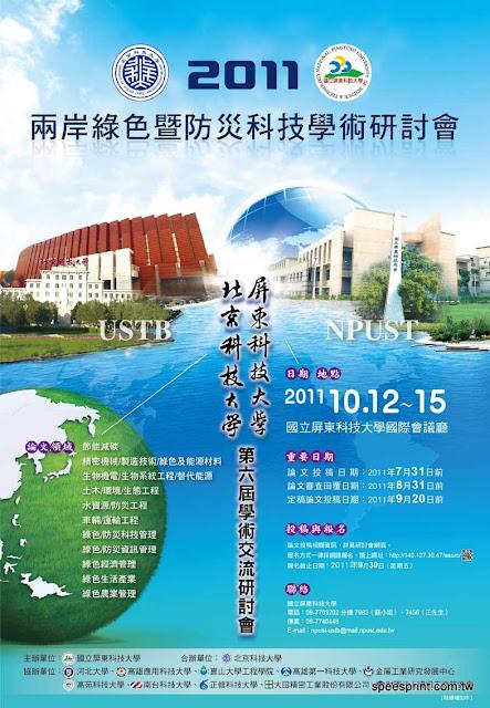 2011兩岸綠色暨防災科技研討會