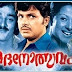 MADANOLSAVAM MALAYALAM MOVIE SONG MP3 FREE DOWNLOAD-1978