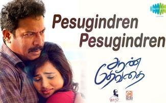 Pesugindren Pesugindren – Full Audio | Aan Dhevathai | Samuthirakani | Ghibran | Chaitra Ambadipudi