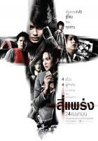 horrorfilm phobia thailand