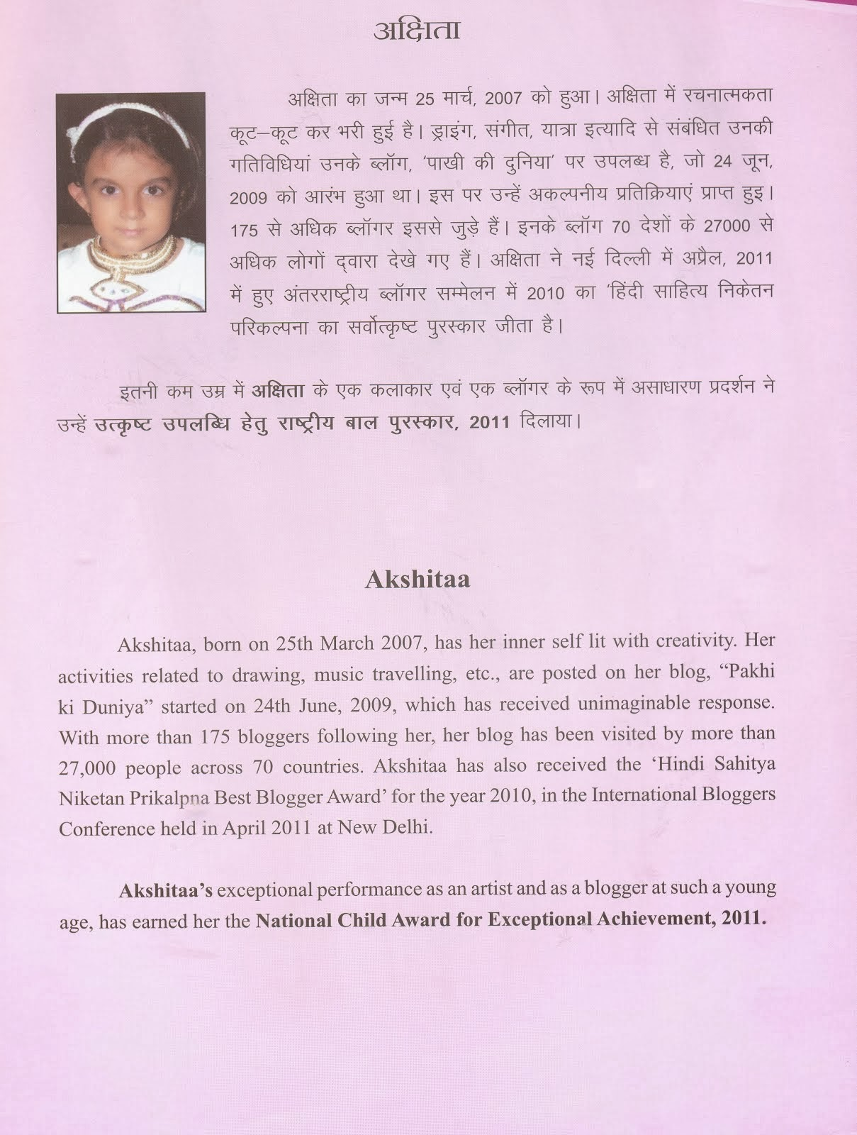 Akshitaa : National Child Award, 2011