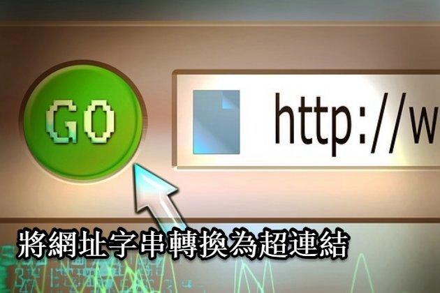 將網頁所有網址字串轉換為超連結