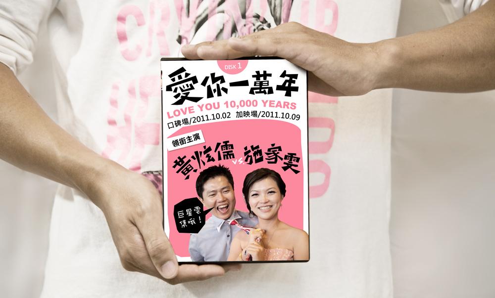 Showcase作品展示 | 炫儒×家雯婚攝DVD封面設計 by MUMULab.com
