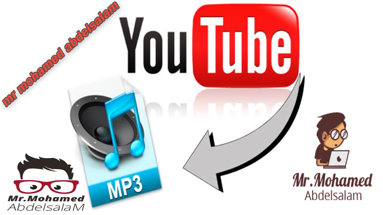 أسهل طريقة لتحميل الفيديوهات والأغانى من اليوتيوب بصيغة mp3 بدون برامج