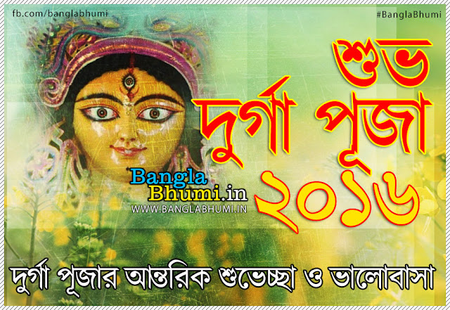 Durga Puja 2016 Wallpaper