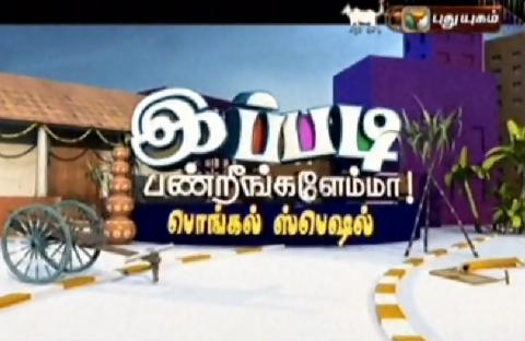 Watch Ippadi Panreengale Ma 16-01-2016 Puthuyugam Tv 16th January 2016 Pongal, Mattu Pongal Special Program Sirappu Nigalchigal Full Show Youtube HD Watch Online Free Download