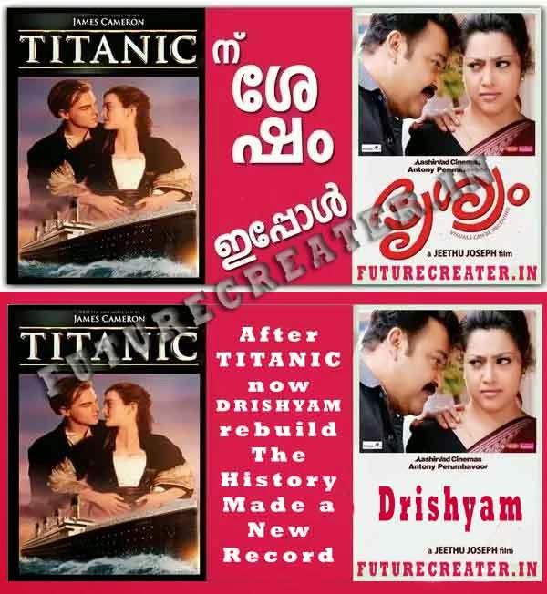 Drishyam Completes 100 Days In Abu Dhabi, Equals Titanic Record | ടൈറ്റാനിക്കിനു ശേഷം ദൃശ്യം