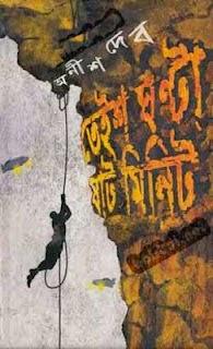 23 Ghonta 60 Minite by Anish Deb