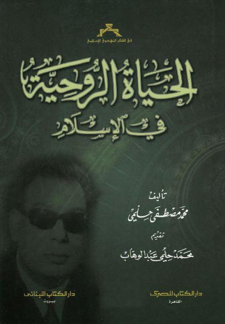 الحياة الروحية في الإسلام pdf