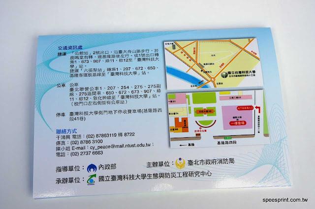 研討會邀請函-直郵信封邀請卡+回條+議程表附地圖