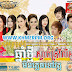 Town CD Vol 49 Full Album [Khmer New Year 2014]