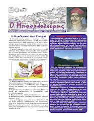Τεύχος 32 Αύγουστος 2012