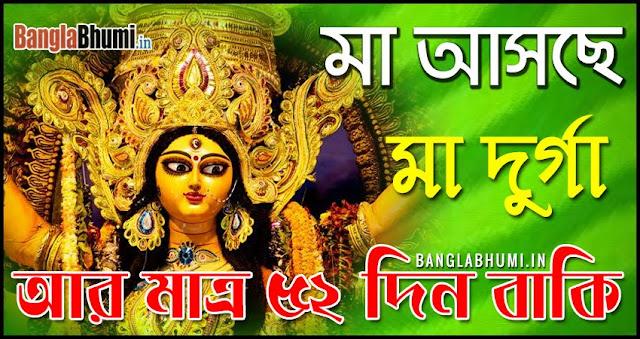 Maa Durga Asche 52 Din Baki - Maa Durga Asche Photo in Bangla