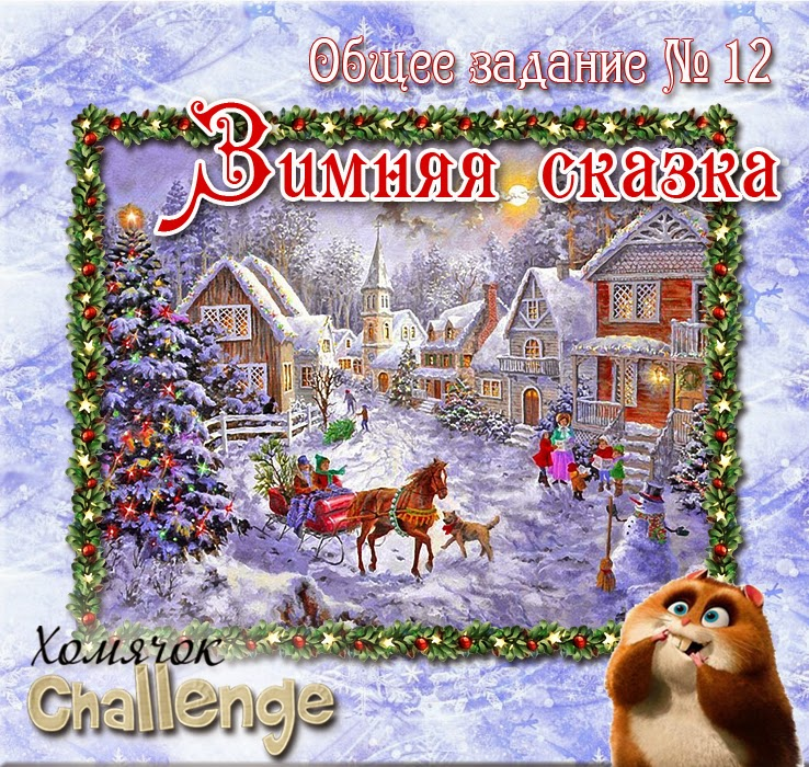 http://homyachok-scrap-challenge.blogspot.com/2014/12/zimnya-skazka.html