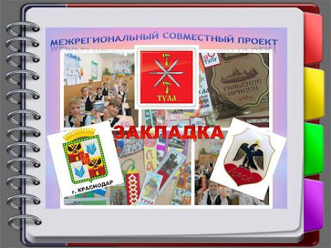 Авторский межрегиональный совместный проект