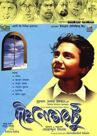 DIPU NUMBER 2, BANGLA MOVIE, BANGLA MOVIES, BANGLADESHI MOVIE, BANGLADESHI MOVIES, BANGLADESHI FILM, BANGLA FILM.