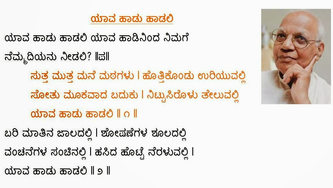 Kannada Madhura Geetegalu: Yaava Haadu HaaDali Bhavageete Lyrics ...