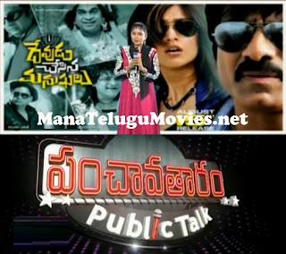 Devudu Chesina Manushulu Review in Panchavatharam