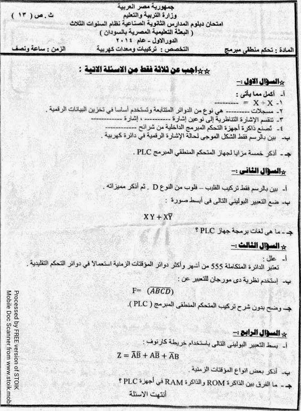 السودان 2014 - ورقة امتحان تحكم منطقى مبرمج دبلوم ثانوى صناعى السودان (تخصص تركيبات ومعدات كهربية) %D8%AA%D8%AD%D9%83%D9%85