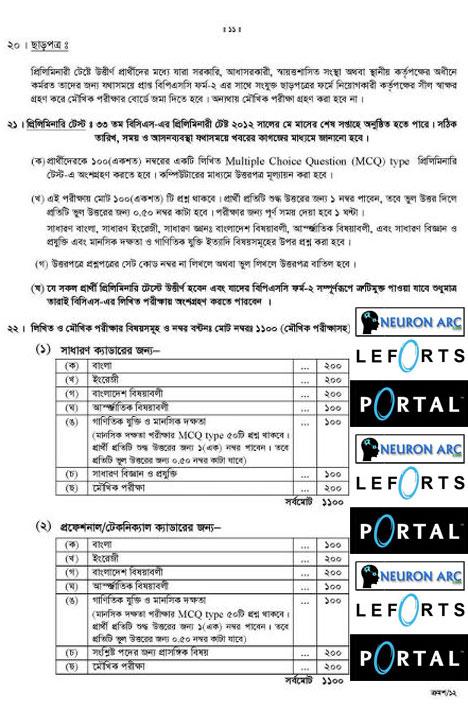 422953 10150695671015923 74 33rd BCS Preliminary Circular Bangladesh