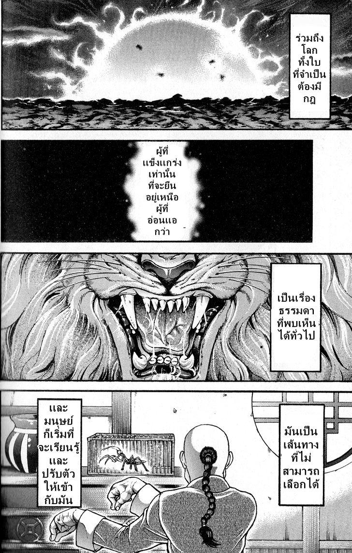 อ่านการ์ตูน Baki son of ogre 269 ภาพที่ 6