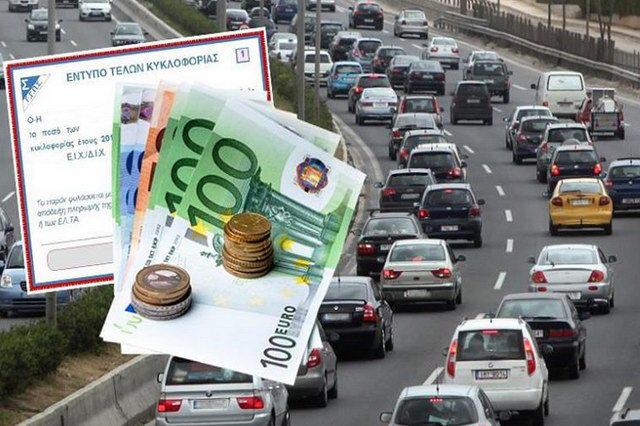 Η νέα προθεσμία για πληρωμή των τελών κυκλοφορίας