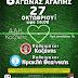 8ος Αγώνας Αγάπης στην Κοζάνη - Παλαίμαχοι Κοζάνης vs Παλαίμαχοι Ηρακλή Θεσσαλονίκης