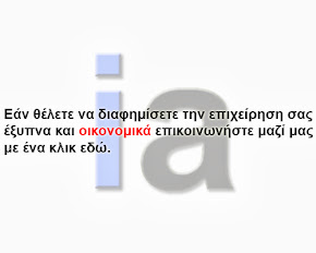 διαφημιστειτε εδω