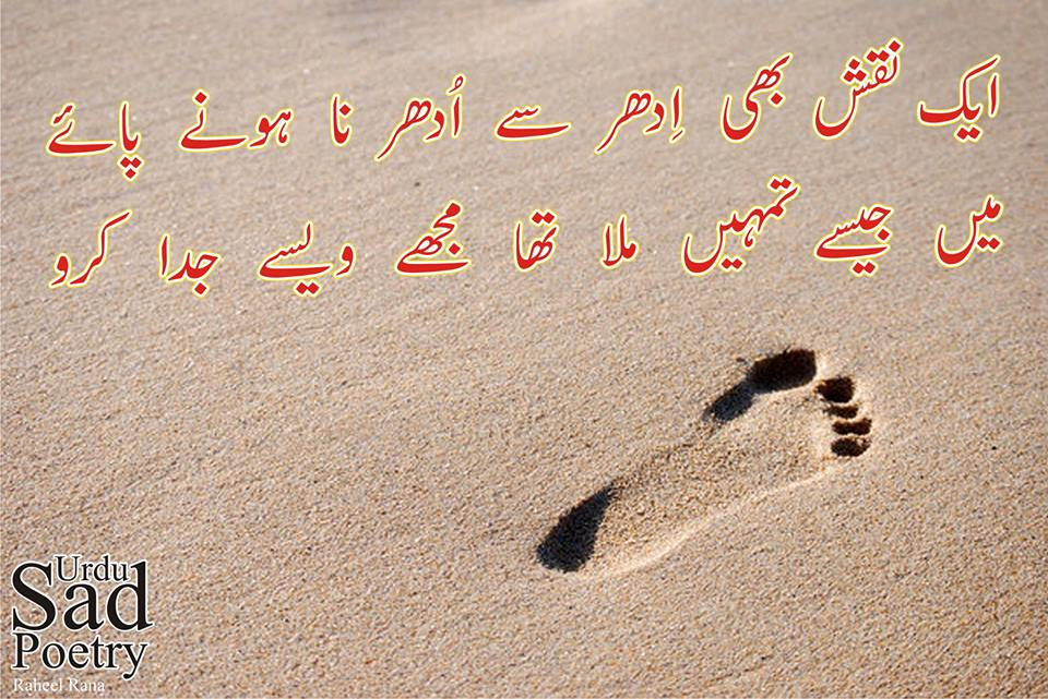 ... to twitter share to facebook share to pinterest labels urdu shayari