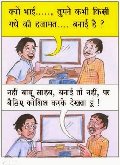 Hindi Jokes  Chutkule  Jokes In Hindi  Funny Cartoon