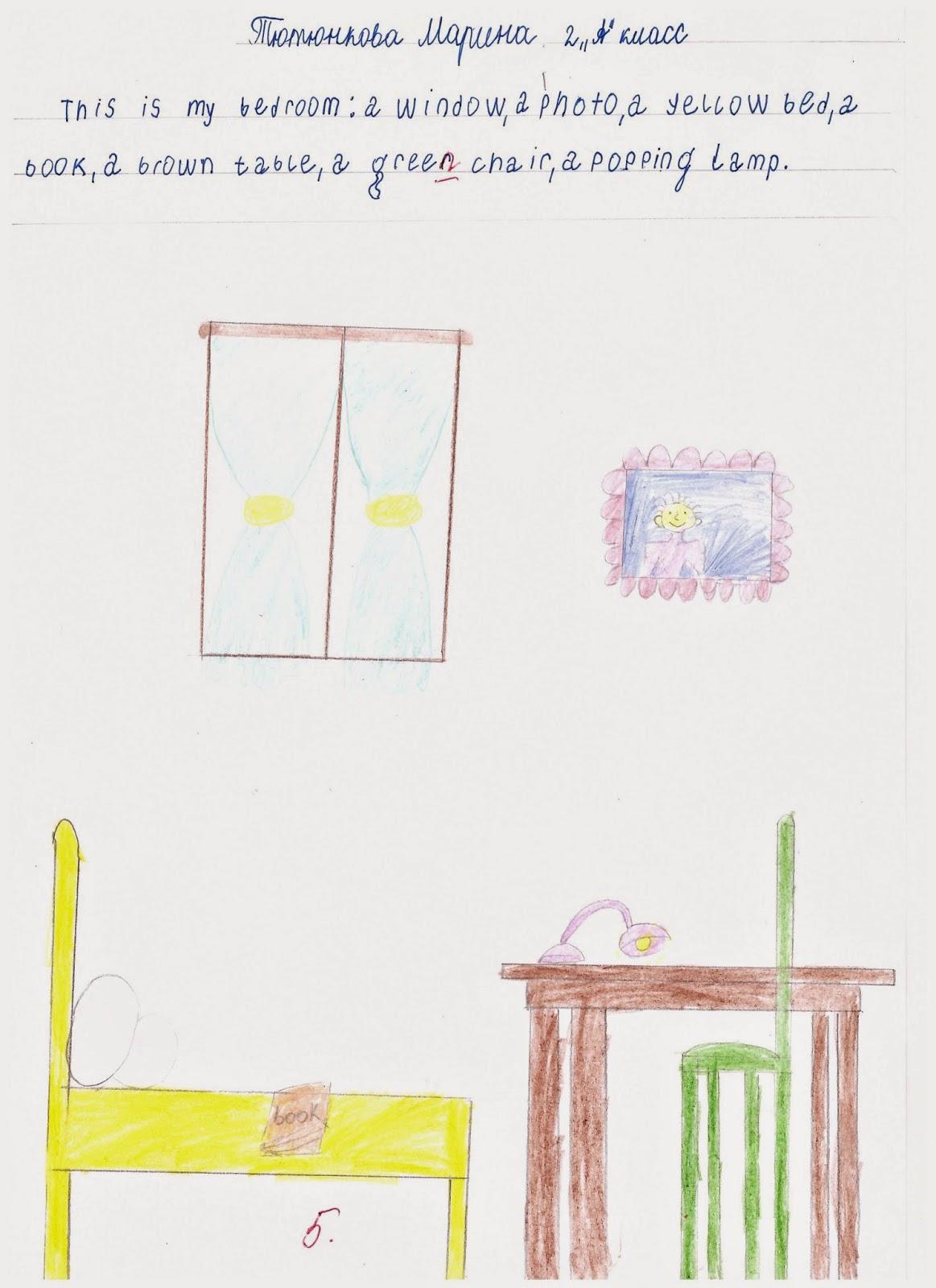 Рассказ о спальне на английском з класс