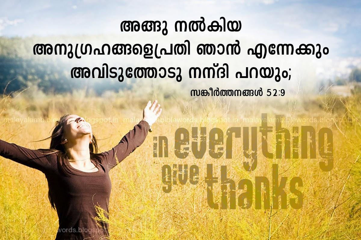 Malayalam bible words may 2014 - Malayalam bible words images ...