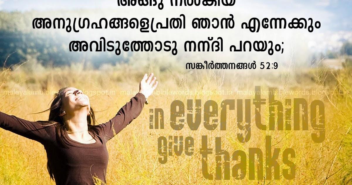 Malayalam bible words bible words psalm 52 9 - Malayalam bible words images ...
