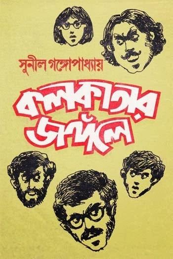 Kolkatar Jongole by Sunil Gangopadhyay