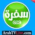 قناة سي بي سي سفرة بث مباشر يوتيوب CBC Sofra TV Live HD TV
