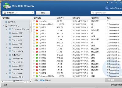 救回不小心刪除的檔案文件資料夾,Wise Data Recovery V3.42 多國語言綠色免安裝版!