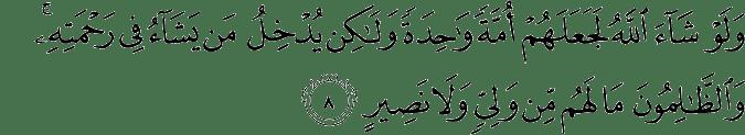 Surat Asy-Syura ayat 8