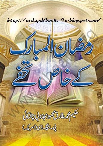 Ramzan ul Mubarak K Khas Tuhfay  tasneef