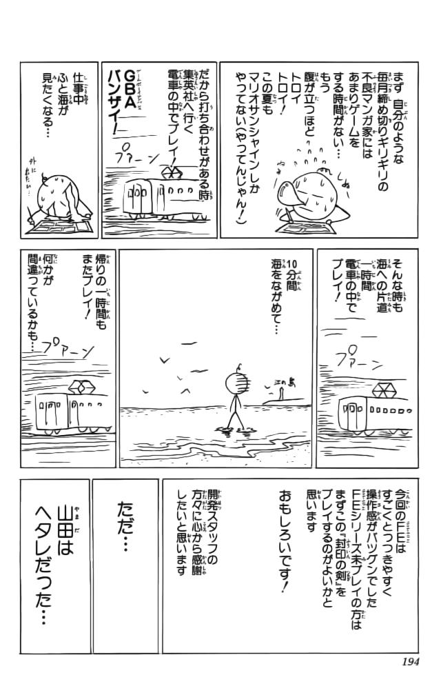 Fire Emblem-Hasha no Tsurugi chap 8 - Trang 49