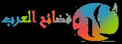 فضائح العرب